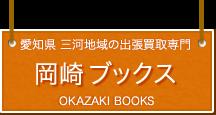 岡崎ブックス 愛知県三河地域の出張買取専門